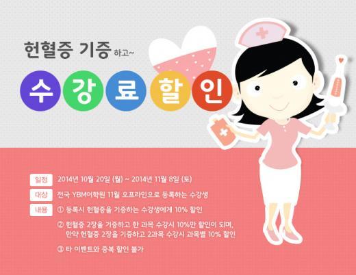'피를 나누면 수강료 할인'…YBM어학원, 헌혈증 기증 캠페인 실시