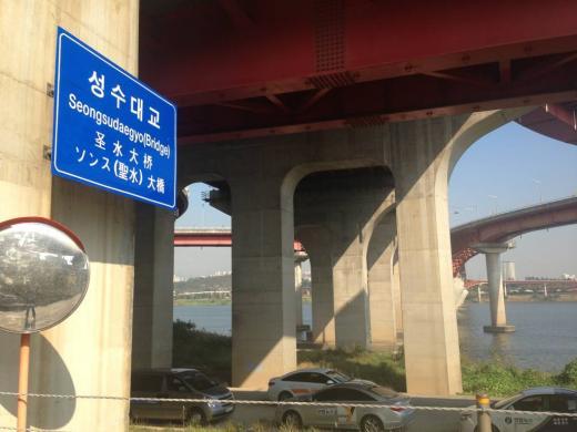 서울시가 15일 성수대교 참사 이후 20년을 맞아 안전관리 현황을 공개했다.