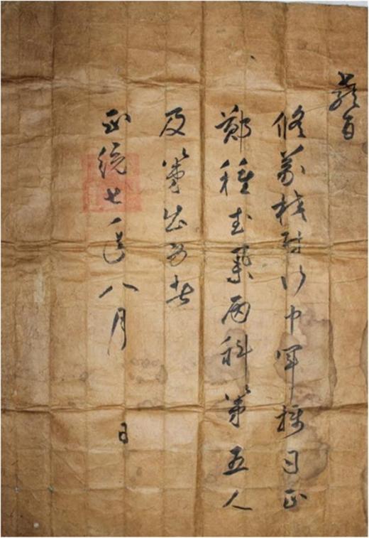 '정종 적개공신 교서 및 관련 고문서' 등 보물 지정