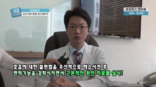 ▲호흡기질환을 설명하는 천식한의원 프리허그한의원 대전점의 조재곤 원장
