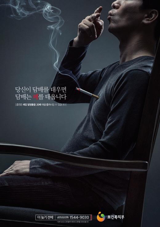 이번엔 '폐암'…복지부 금연 광고 2탄 방영