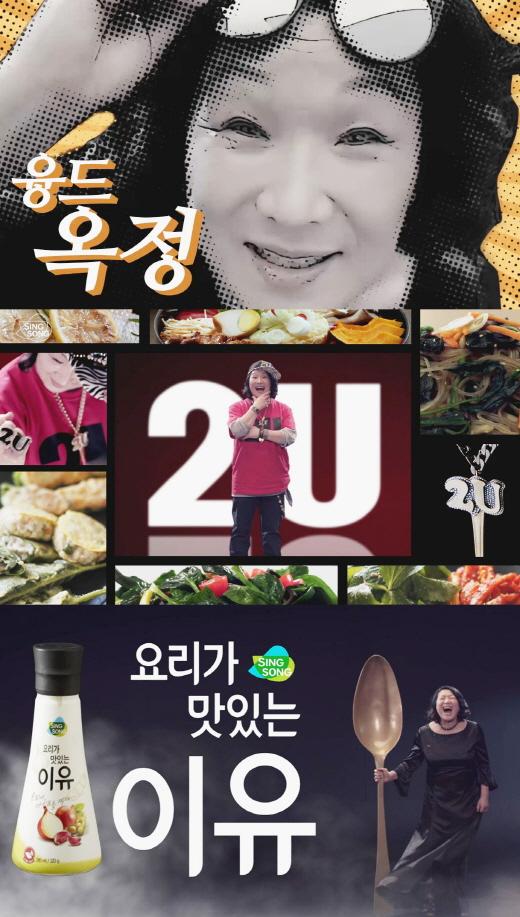 힙합전사로 변신한 하하엄마 '융드옥정'…신송식품 CF 공개