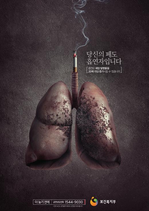 ▲보건복지부는 상반기 '뇌졸중'에 이어 하반기에는 '폐암'을 소재로한 금연광고를 제작, 공개했다