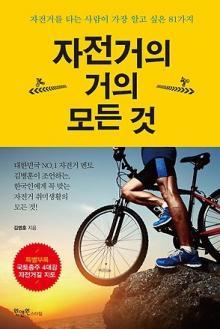 자전거길 밀린다더니…<자전거의 거의 모든 것> eBook 1위 기록