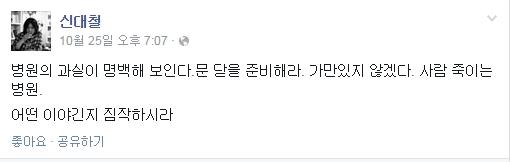 병원 의료과실 의혹을 제기한 신대철의 글 /사진=신대철 페이스북 캡처