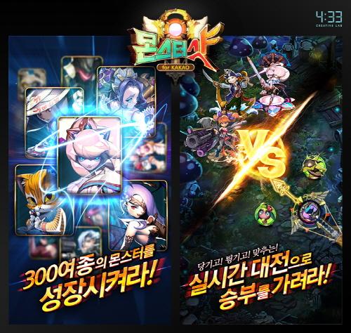 433, 슬링샷 RPG '몬스터샷 for Kakao' 론칭