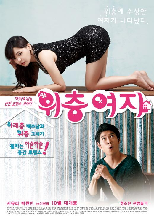 서유리 주연 '위층여자'극장·VOD 동시 개봉…19禁은 부가판권시장 '쏠쏠'