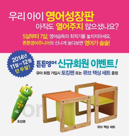 튼튼영어주니어 '신규회원 이벤트' …'스페셜 체험키트' 무료 제공