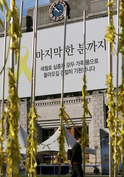 서울광장 세월호 희생자 합동분향소 /사진=뉴스1