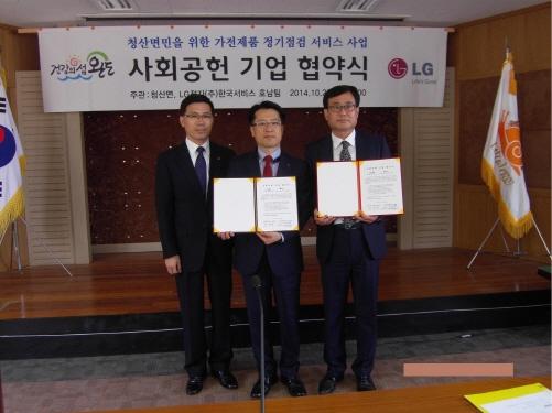LG전자호남팀, 완도 청산면과 사회공헌 협약체결