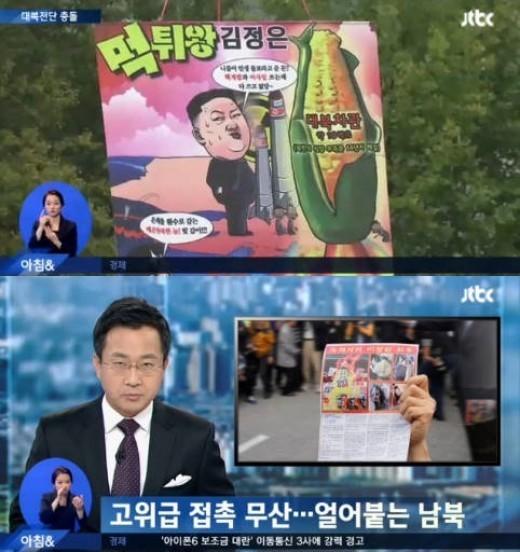 '2차 고위급 접촉 사실상 무산' /사진=JTBC 방송화면 캡처