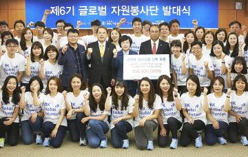 기업은행, 제6기 글로벌 자원봉사단' 발대식