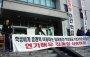 """청주대 수업거부… 민주동문회 """"후배들의 수업거부 지지"""""""