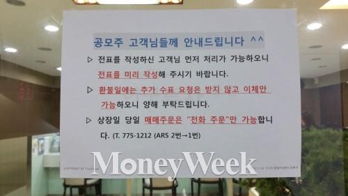 한국투자증권 명동PB지점 문 앞에 붙여놓은 공모주 투자 설명 /사진=유병철 기자