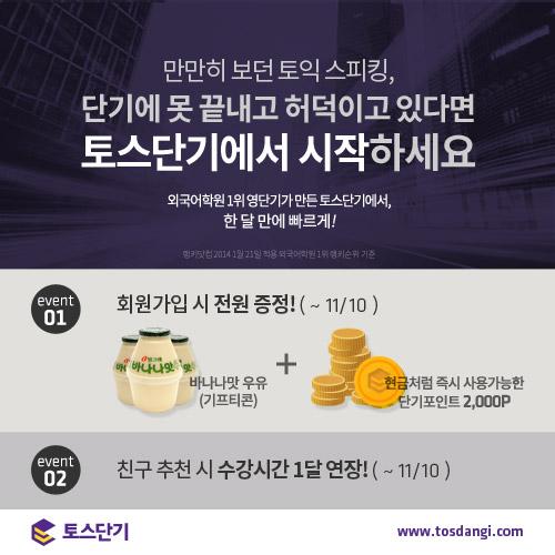 에스티앤컴퍼니, 토익스피킹 솔루션 '토스단기' 오픈