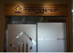 6일 문을 연 (재)장애인기업종합지원센터 전남지역센터.
