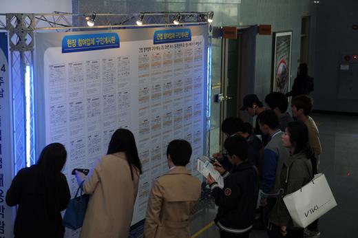 6일 조선대학교 해오름관에서 열린 광주전남 수출입기업 채용박람회장을 방문한 구직자들이 게시판을 유심히 쳐다보고 있다.