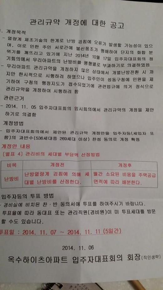 배우 김부선이 페이스북에 공개한 '난방비 관리규약 개정에 대한 공고' /사진=김부선 페이스북
