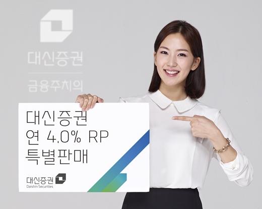 대신증권, 연 4% RP 특별판매 실시