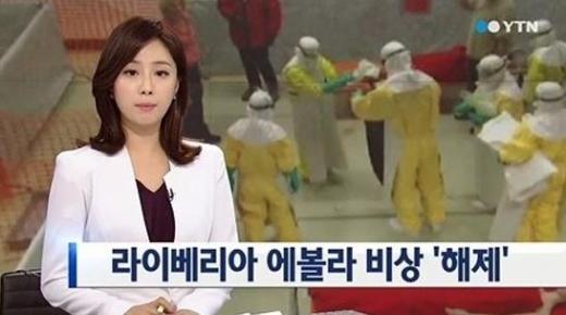 라이베리아 비상사태 해제. /사진=YTN 뉴스화면 캡처