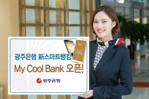 광주은행, 새롭게 진화된 스마트뱅킹 'My Cool Bank' 오픈