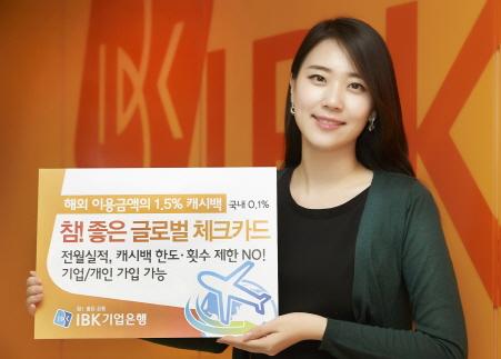 기업은행, 해외이용 특화 '참! 좋은 글로벌 체크카드' 출시