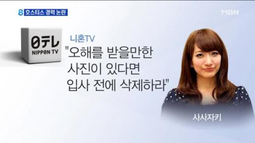 니혼TV /사진=MBN뉴스 캡처
