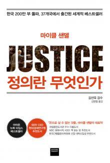 마이클 샌델 지음 / 김명철 옮김 / 김선욱 감수 / 와이즈베리 펴냄 / 1만5000원