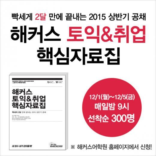 해커스어학원, 2015 상반기 공채 정보 담은 자료집 무료 배포