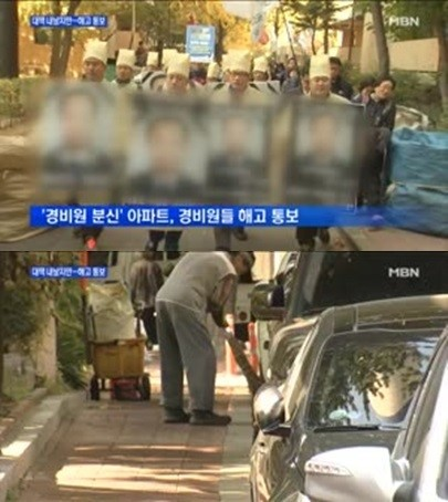 '아파트 경비원들 파업결의'/사진=MBN 방송화면 캡처
