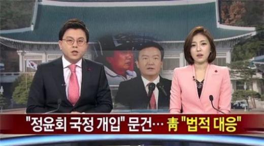 '청와대 정윤회'/사진=채널A 방송화면 캡처