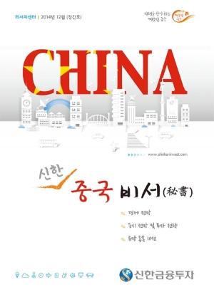 신한금융투자, 중국경제·증시 리포트 '신한중국비서' 발간