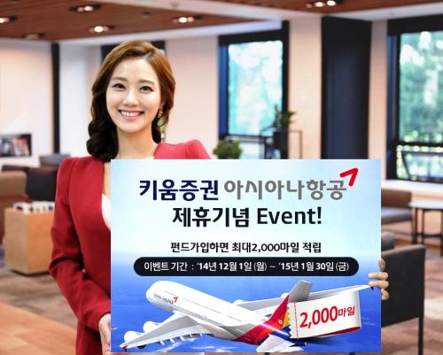 키움증권 '아시아나항공 마일리지 적립 이벤트' 시행