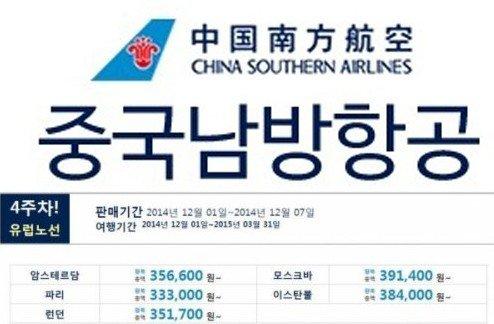 /사진=중국남방항공 홈페이지 캡처
