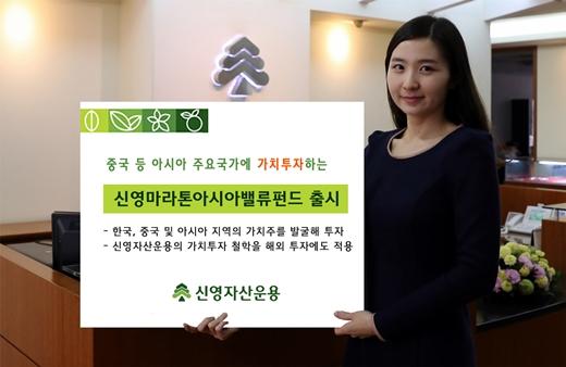 신영자산운용, '멀리 내다 본' 신영마라톤아시아밸류펀드 출시