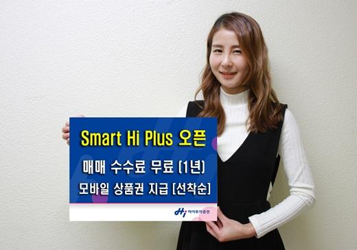 하이투자증권, Smart Hi 업그레이드 버전 출시