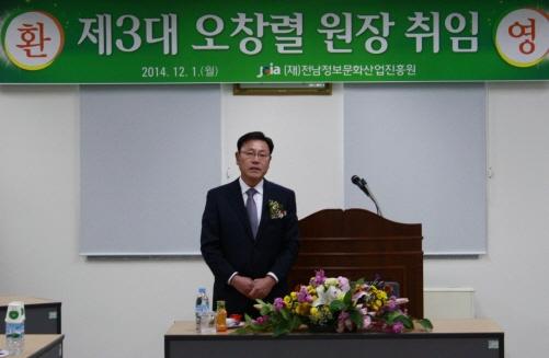 전남정보문화산업진흥원, 오창렬 원장 취임
