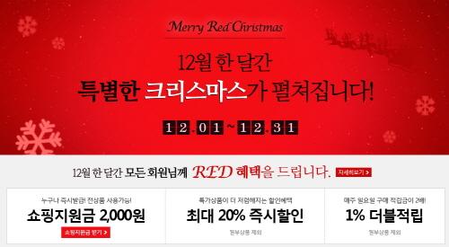 동원몰, 12월 한달간 '메리 레드 크리스마스~'