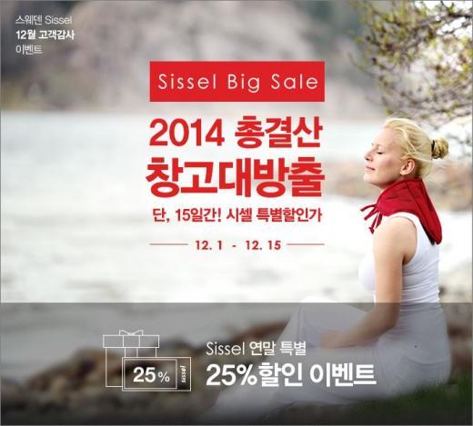 시셀, 2014 총결산 창고대방출 이벤트…침구, 필라테스 용품 등 25%↓