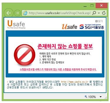 소비자 유인 후 폐쇄한 '가전몰'홈페이지 화면 캡처