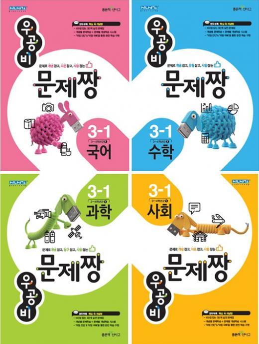 문제로 개념 익혀라…초등 문제집 '우공비 문제짱' 출간
