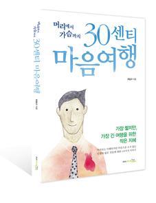 [Book]30년 직장생활의 노하우…회사에서 행복찾기