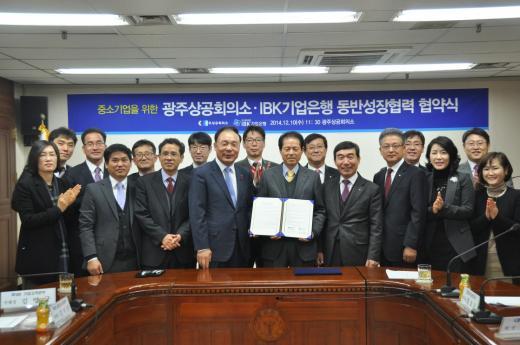 광주상의-IBK기업은행, 회원 중소기업 저금리 대출 지원 협약