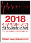 [BOOK] 2018 인구절벽이 온다 外