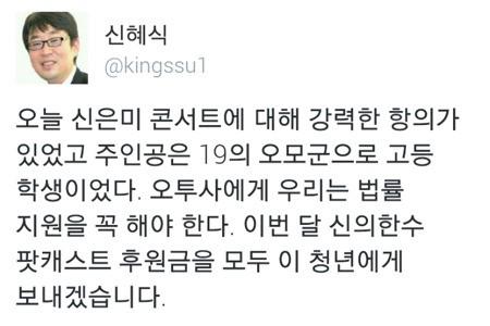 신은미 토크콘서트 테러 고교생 모금운동 /사진=독립신문 신혜식 대표 트위터 캡처