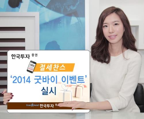 한국투자증권, 절세찬스 '2014 굿바이 이벤트' 실시