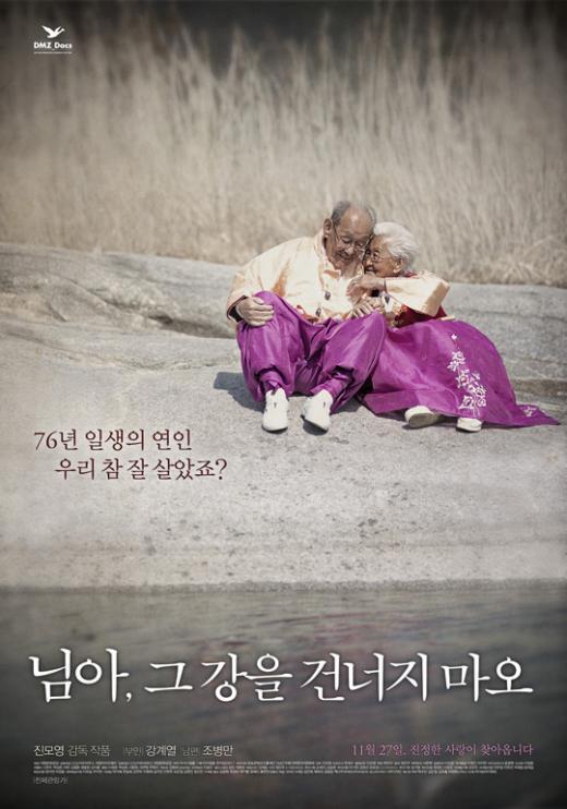 /사진=<님아, 그 강을 건너지 마오> 포스터