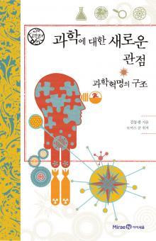 [Book]과학을 보는 새로운 관점 담은 고전, 어린이 눈높이에 맞게 풀이