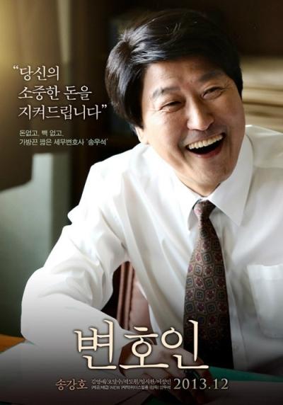 청룡영화제에서 변호인이 최우수작품상을 거머쥐는 영광을 안았다. /사진=변호인 포스터