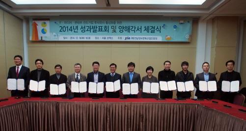 16일 서울 코엑스에서 '2014년 투자유치 기업 지원사업 성과발표회'를 개최하고 투자이전 의향을 가진 수도권 ICT기업 17개사와 업무협약을 체결했다.